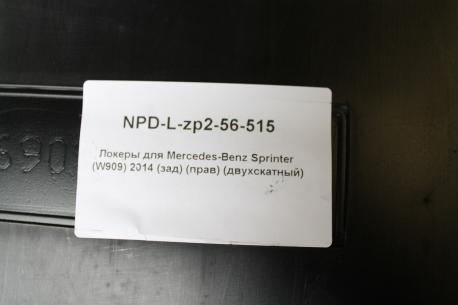 Подкрылок для Mercedes Sprinter Classic W909 задний правый двухскатный