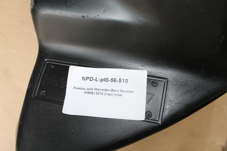 Подкрылок для Mercedes Sprinter Classic W909 передний левый NPD-L-pl0-56-510 2014-