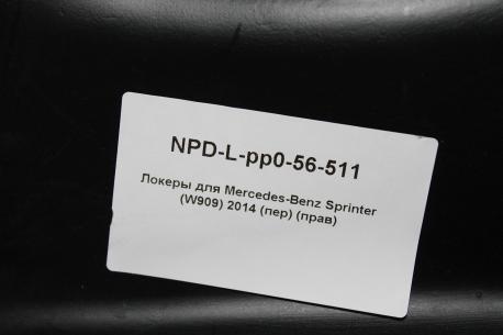 Подкрылки для Mercedes Sprinter Classic W909 передний правый NPD-L-pp0-56-511 2014-